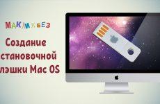 Создание установочной флэшки с Mac OS