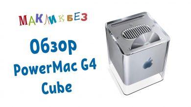 Обзор PowerMac G4 Cube