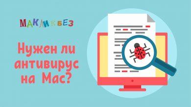 Нужен ли антивирус на Mac
