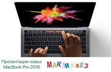Перезентация MacBook Pro 2016