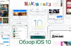 Обзор iOS 10