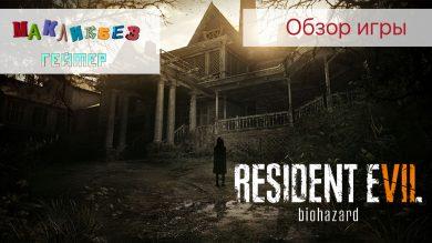 Обзор Resident Evil 7