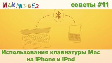 Клавиатура на Mac и iOS