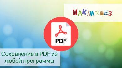 Создание PDF в MacOS