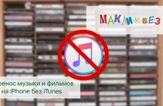 Перенос музыки и фильмов на iOS без iTunes
