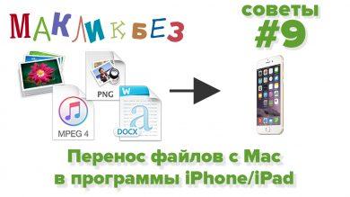 Перенос файлов с Mac на iPhone