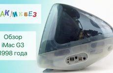 Обзор iMac G3