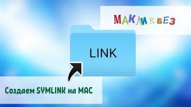 symbolik link