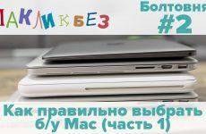 Как выбрать б/у Mac