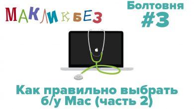 Проверка бу Mac