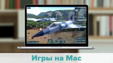 Игры на MacOS