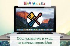 Обслуживание компьютера Mac