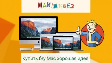 Купить б/у Mac