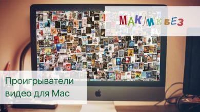 Проигрыватели видео для Mac OS