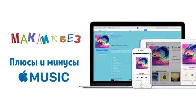 Плюсы и минусы Apple Music