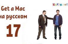 Get a Mac на-русском 17