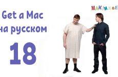 Get a Mac на-русском 18