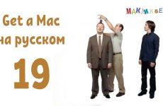Get a Mac на-русском 19
