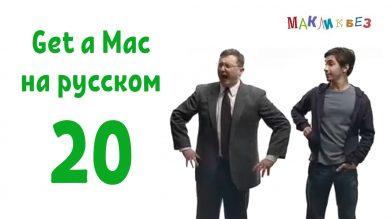 Get a Mac на-русском 20