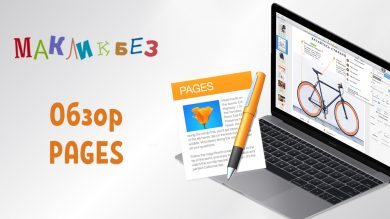Обзор Pages