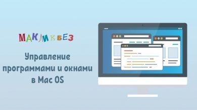 Управление программами и окнами в Mac OS