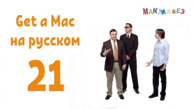 Get a Mac на-русском 21