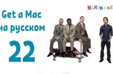 Get a Mac на-русском 22