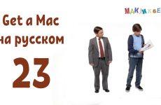 Get a Mac на-русском 23