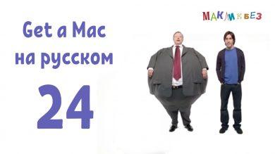 Get a Mac на-русском 24