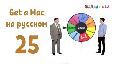 Get a Mac на-русском 25