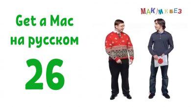 Get a Mac на-русском 26