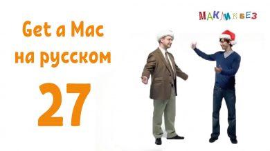 Get a Mac на-русском 27