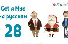 Get a Mac на-русском 28