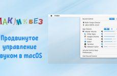 Управление звуком в macOS