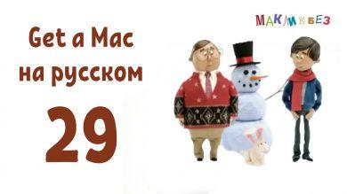 Get a Mac на-русском 29