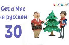 Get a Mac на-русском 30