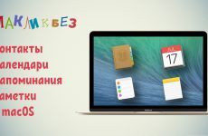 Стандартный утилиты macOS