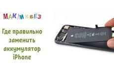 Правильная замена аккумулятора в iPhone