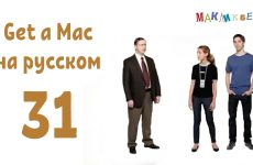 Get a Mac на-русском 31
