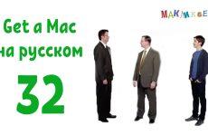 Get a Mac на-русском 32