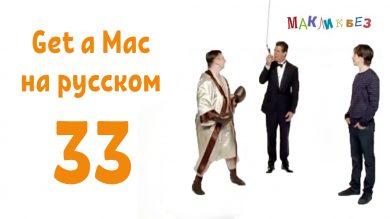 Get a Mac на-русском 33