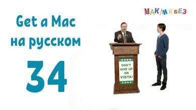 Get a Mac на-русском 34