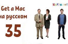 Get a Mac на-русском 35