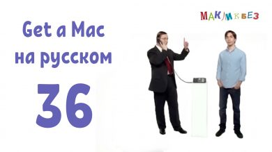 Get a Mac на-русском 36