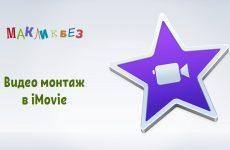 Видео монтаж в iMovie