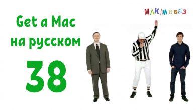 Get a Mac на-русском 37