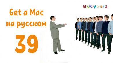 Get a Mac на-русском 39