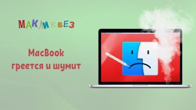 MacBook греется и шумит. Что делать?
