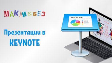 Презентации в Keynote