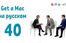 Get a Mac 40 на-русском